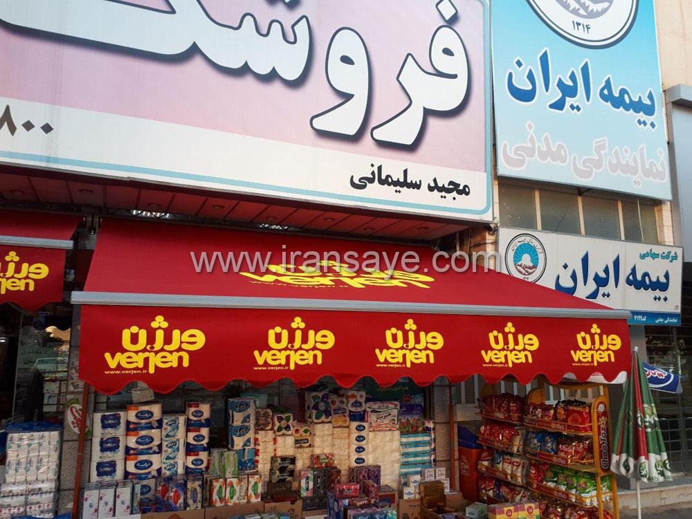 سایبان برقی مغازه ارزان